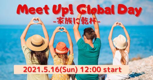 Meet Up! Global Day ~家族に乾杯〜5/16(日)開催!