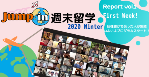 【週末留学 2020 Winter レポート】個性豊かで尖った人が集結!プログラムスタート!