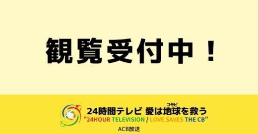 12/19(土)-20(日)「24時間テレビ〜愛は地球を救う」、観覧受付中!