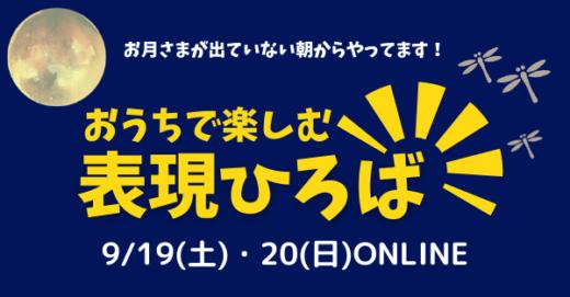 オンライン公民館「表現ひろば」 9/19(土)-20(日)開催!