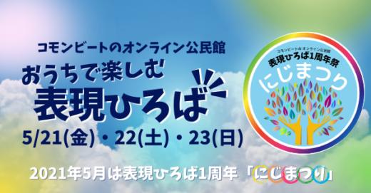 5/21(金)~23(日)はコモンビートのオンライン公民館「表現ひろば」~1周年祭にじまつり~