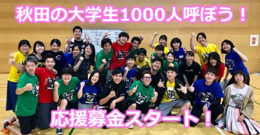 サクラサク!「秋田の大学生1000人呼ぼう!応援募金」スタート!