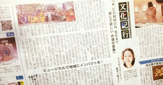 【メディア掲載】「朝日ぐんま」にて群馬ミュージカルが紹介されました