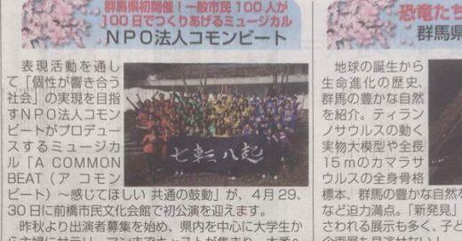 【メディア掲載】「朝日ぐんま」に群馬公演の記事が掲載されました