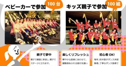 100台ベビーカーダンス&100組キッズ親子ダンスの参加者募集中!(by(社)ファミリズム)