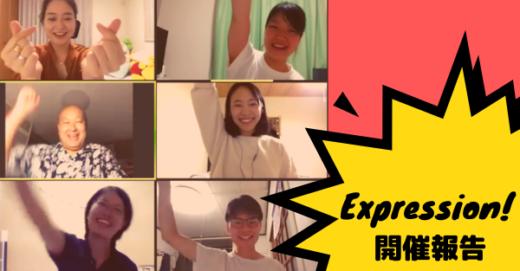 90分のリフレッシュタイム!表現ワークショップ「Expression!」第2回、終了!