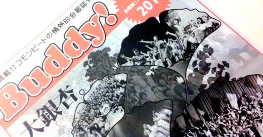 【buddy2014秋号】編集裏後記~その1:表紙