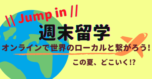 \現地と繋いで/ 「Jump in 週末留学」プログラム参加者募集!説明会を開催します!