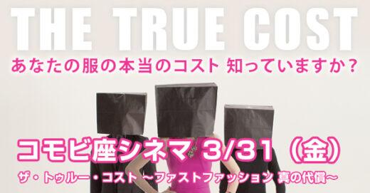 コモビ座シネマ3/31(金)『ザ・トゥルー・コスト ~ファストファッション 真の代償~』上映会&シネマダイアローグ 開催!