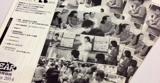 【事務局員ブログ】開発教育協会のニュースレターに掲載されました!