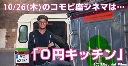 10/26(木)『0円キッチン』byコモビ座シネマ