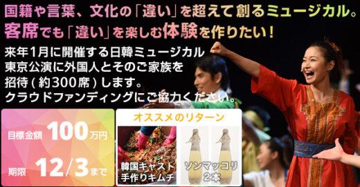 違いを楽しめる体験を!「日韓東京公演に外国人ファミリーを招待したい!」CAMPFIREでクラウドファンディグがスタート!
