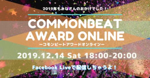 Facebook Liveで配信!コモンビートアワードオンライン2019