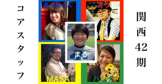 第42期関西ミュージカルプログラムの新コアスタッフ体制を発表!