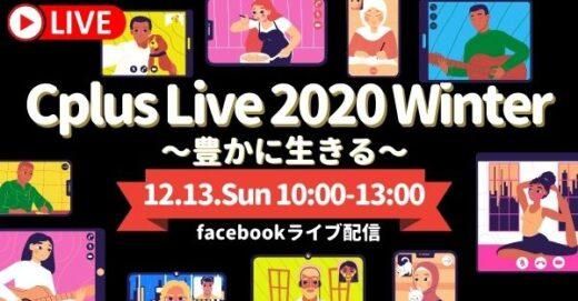 「Cplus Live 2020 Winter 〜豊かに生きる〜」オンライン観覧受付開始!