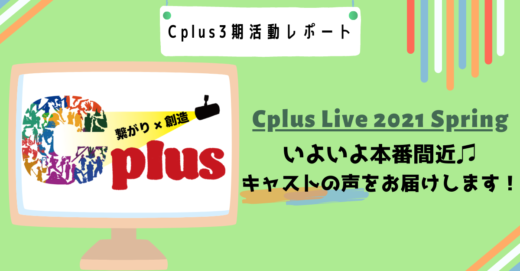 Cplus Live 2021 Spring いよいよ本番間近!キャストの声をお届けします!