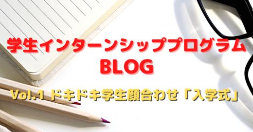 学生インターンシッププログラム Vol.1 ドキドキ学生顔合わせ 「入学式」