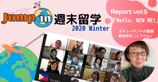 【週末留学 2020 Winter レポート】Hello, NEW ME!