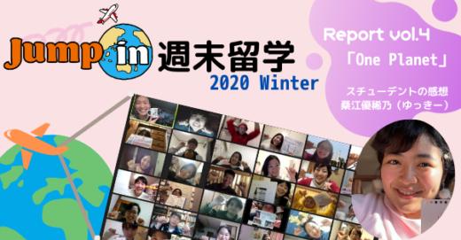 【週末留学 2020 Winter レポート】One Planet