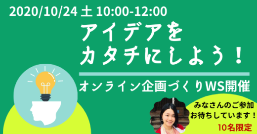 アイデアをカタチにしよう!10/24オンライン企画づくりワークショップ開催!