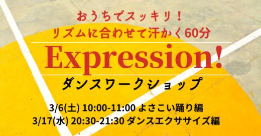 表現を楽しむ「Expression!」3月ダンスワークショップ!