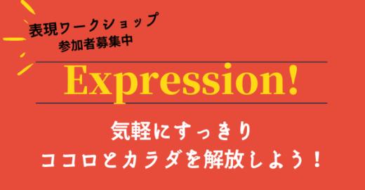 表現を気軽に楽しもう!表現ワークショップ「Expression!」11,12月参加者募集!