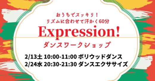 表現を楽しむ「Expression!」2月もダンスワークショップ!