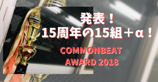 コモンビートアワード2018「15周年記念イヤーの15組」発表!!