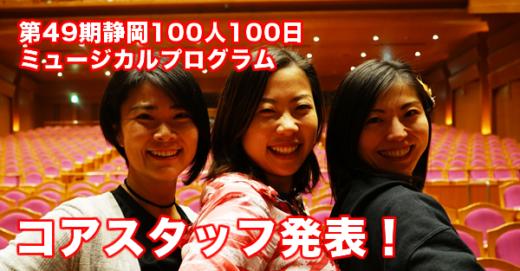 第49期静岡、100人100日プログラムのコアスタッフを発表!