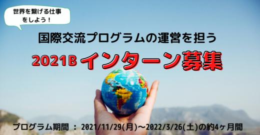 世界を繋げる仕事を体験しよう!国際交流プログラムの運営を担うインターン<2021B>募集!