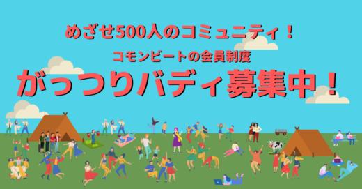 500人のコミュニティへ!がっつりバディ(会員)募集中!
