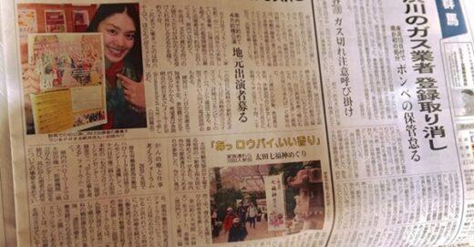 【メディア掲載】群馬ミュージカルプログラムが東京新聞群馬県版に掲載されました!