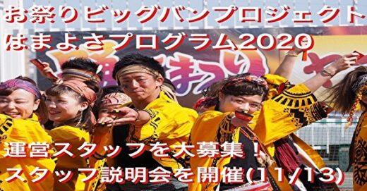 お祭りビッグバンプロジェクト、浜松がんこ祭プログラム2020スタッフ募集!