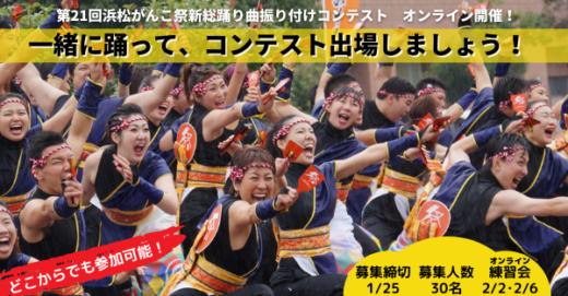 第21回浜松がんこ祭新総踊り曲振り付けコンテスト、一緒に踊りましょう!