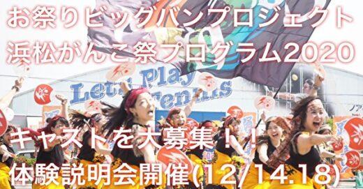 お祭りビッグバンプロジェクト、浜松がんこ祭プログラム2020キャスト募集!