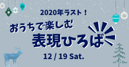 12月のオンライン公民館「表現ひろば」は12/19(土)に開催!