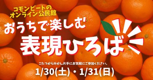 2021年最初のオンライン公民館「表現ひろば」は1/30(土)・1/31(日)!