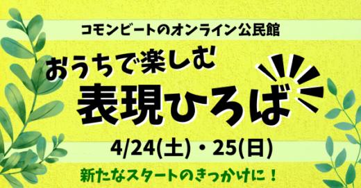 4/24(土)、25(日)はコモンビートのオンライン公民館「表現ひろば」