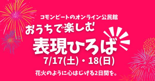 7/17(土)、18(日)はコモンビートのオンライン公民館「表現ひろば」