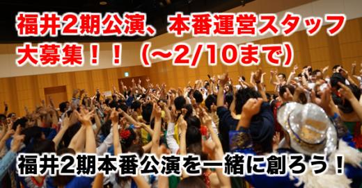 福井2期、本番運営スタッフを大募集!