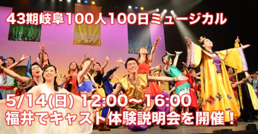 第43期岐阜!福井でもミュージカル体験会を開催!