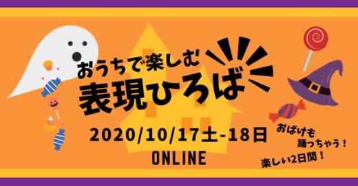 オンライン公民館「表現ひろば」 10/17(土)-18(日)開催!