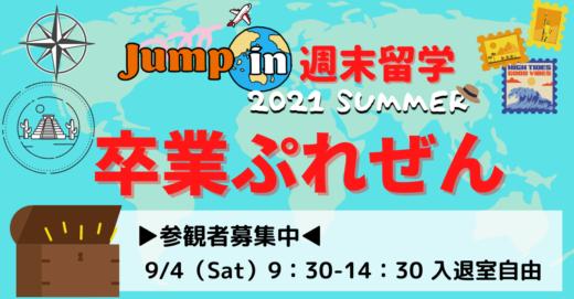 限定50名!「Jump in 週末留学 2021 Summer ~卒業ぷれぜん~」参観者募集!
