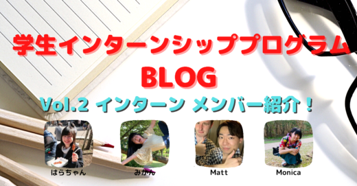 学生インターンシッププログラム Vol.2 インターン メンバー紹介!