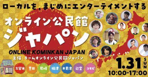 表現ひろばが、1/31(日)開催の「オンライン公民館ジャパン」とコラボします!