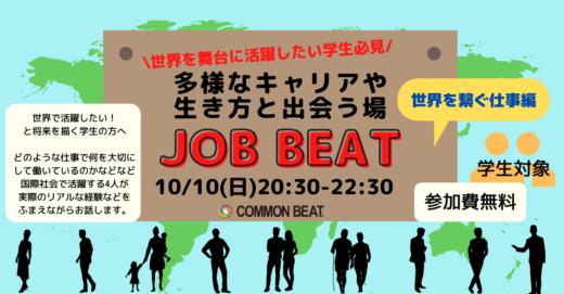 \世界を舞台に活躍したい学生必見/ 【多様なキャリアや生き方に触れる「JOB BEAT」~世界を繋ぐ仕事編~】