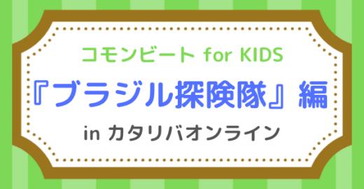 コモンビート for KIDS「ブラジル探険隊」編 in カタリバオンライン