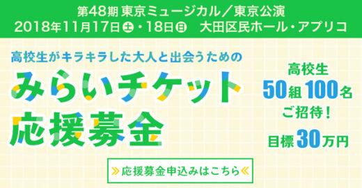高校生がキラキラした大人と出会うための「みらいチケット」応援募金(第48期東京公演)スタート!