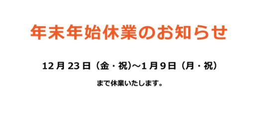事務局年末年始休業のお知らせ(16'~17')