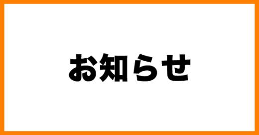 第54期久留米、台風接近に伴う体験説明会(7/21)中止のお知らせ